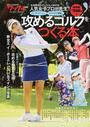 人気女子プロが先生!攻めるゴルフをつくる本