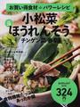 小松菜 ほうれんそう