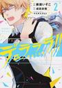 デュラララ!!Relay 2 (シルフコミックス)(シルフコミックス)