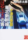 十津川警部東北新幹線「はやぶさ」の客