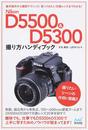Nikon D5500&D5300撮り方ハンディブック