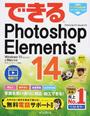 (無料電話サポート付) できる Photoshop Elements 14 Windows 10/8.1/8/7 & Mac 対応