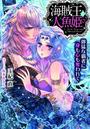 海賊王と人魚姫【イラスト付】(ティアラ文庫)