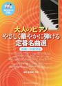 大人のピアノやさしく華やかに弾ける定番名曲選