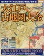 大江戸「古地図」大全
