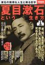 夏目漱石という生き方