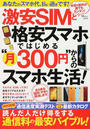 """激安SIMと格安スマホではじめる""""月300円""""からのスマホ生活!"""