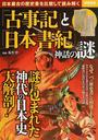 『古事記』と『日本書紀』神話の謎