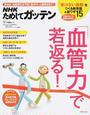 NHKためしてガッテン「血管力」で若返る!