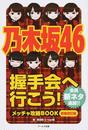 乃木坂46握手会へ行こう!