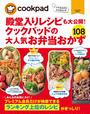 クックパッドの大人気お弁当おかず108(扶桑社MOOK)