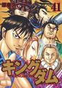 キングダム 41 (ヤングジャンプコミックス)(ヤングジャンプコミックス)