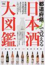 都道府県で覚える日本酒大図鑑