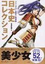 日本史コレクション