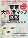 東京大改造マップ2016-2020
