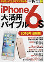 iPhone 6s大活用バイブル