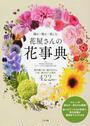 花屋さんの花事典