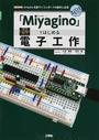 「Miyagino」ではじめる電子工作