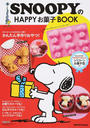 SNOOPYのHAPPYお菓子BOOK