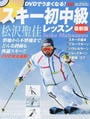 スキー初中級レッスン