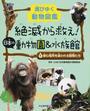 絶滅から救え!日本の動物園&水族館
