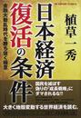 日本経済復活の条件 金融大動乱時代を勝ち抜く極意 (TRI REPORT)