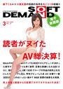 ソフト・オン・デマンドDVD3月号VOL.45【電子書籍版】
