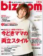 ひよこクラブ2016年1月号増刊 bizmom