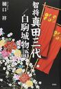 商品画像:智将真田三代/白駒城物語