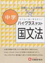 書籍と電子書籍のハイブリッド書店【honto】で買える「ハイクラステスト中学国文法」の画像です。価格は990円になります。