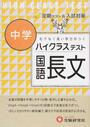 書籍と電子書籍のハイブリッド書店【honto】で買える「ハイクラステスト中学国語長文」の画像です。価格は990円になります。