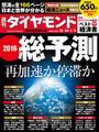 週刊ダイヤモンド 2015年12月26日2016年1月2日新年合併特大号 [雑誌]