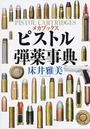 ピストル弾薬事典