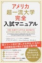 書籍と電子書籍のハイブリッド書店【honto】※旧オンライン書店bk1で買える「アメリカ超一流大学完全入試マニュアル」の画像です。価格は1,836円になります。