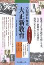 書籍と電子書籍のハイブリッド書店【honto】で買える「文献資料集成大正新教育 第1期」の画像です。価格は103,400円になります。