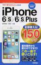 iPhone 6s/6s Plus全部使える!150ワザ