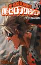 僕のヒーローアカデミア 7 (ジャンプコミックス)