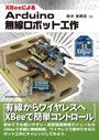 XBeeによるArduino無線ロボット工作