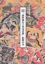 地獄絵図『熊野観心十界曼荼羅』絵解台本