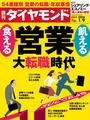 週刊ダイヤモンド 2016年1月9日号 [雑誌]
