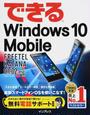 (無料電話サポート付) できる Windows 10 Mobile FREETEL KATANA 01/02 対応