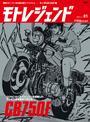 モトレジェンド Vol.1 ホンダCB750F編