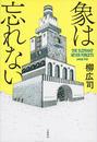 書籍と電子書籍のハイブリッド書店【honto】で買える「象は忘れない」の画像です。価格は1,485円になります。