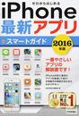 iPhone最新アプリスマートガイド