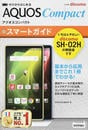 ドコモAQUOS Compact SH-02Hスマートガイド