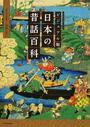 日本の昔話百科