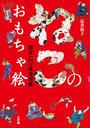 【期間限定価格】ねこのおもちゃ絵 国芳一門の猫絵図鑑