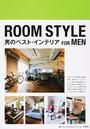 ROOM STYLE FOR MEN