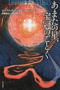 あまたの星、宝冠のごとく (ハヤカワ文庫 SF)(ハヤカワ文庫 SF)