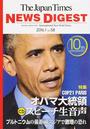 ジャパンタイムズ・ニュースダイジェスト